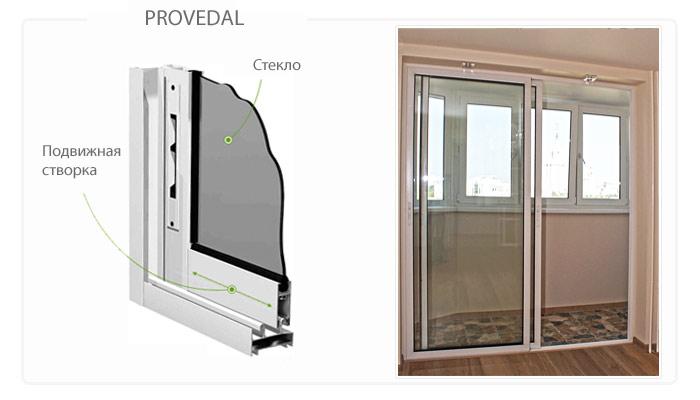 Раздвижная дверь на лоджию Provedal